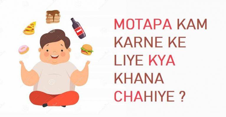 मोटापा कम करने के लिए क्या खाना चाहिये Diet Chart In Hindi
