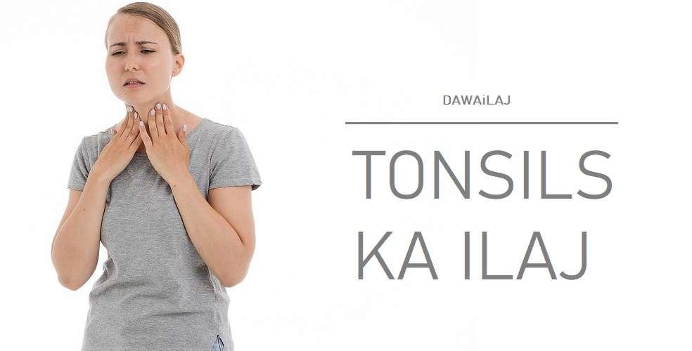 टॉन्सिल का घरेलु इलाज 1 दिन में ठीक करे गले का दर्द