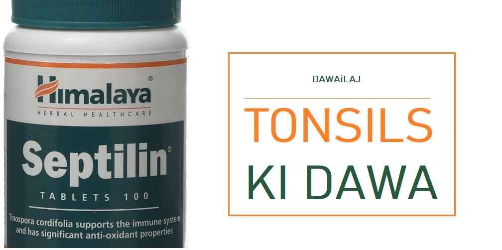 टॉन्सिल की दवा, मेडिसिन और टेबलेट 100% रिजल्ट