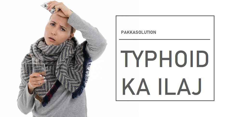 टाइफाइड का इलाज (सबसे आसान घरेलु उपाय)