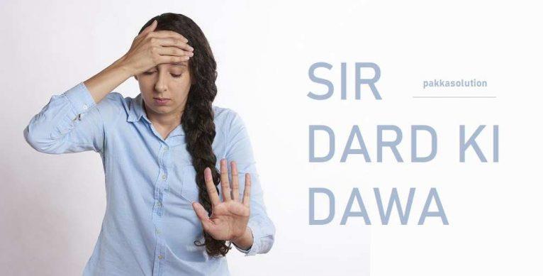 सिर दर्द की दवा और 5 तुरंत असरदार घरेलु इलाज