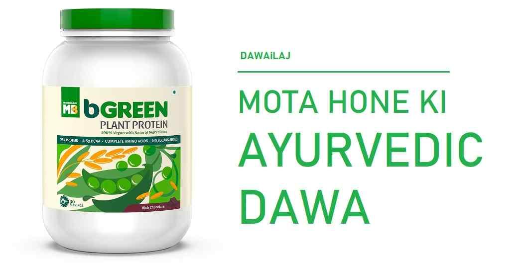 जल्दी मोटा होने की आयुर्वेदिक दवा Mota Hone Ki Dawa