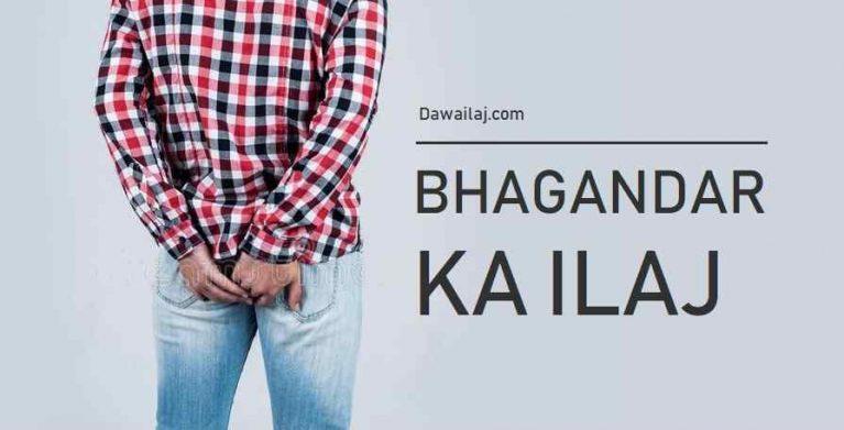 भगन्दर का इलाज 1 दवा से ख़त्म करे Fistula In Hindi