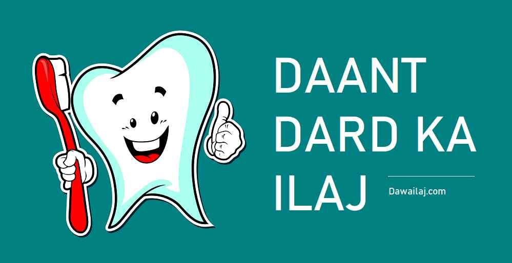 दांत दर्द का इलाज 100% तुरंत आराम पाये Dant dard ka ilaj