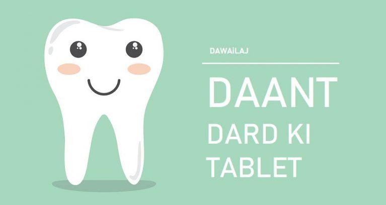 दांत दर्द की टेबलेट तुरंत असरदार Dant Dard Ki Tablet