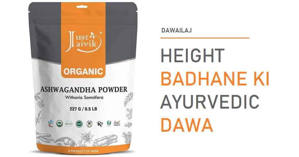 हाइट बढ़ाने की आयुर्वेदिक दवा 30 दिन में Height Badhane Ki Dawa