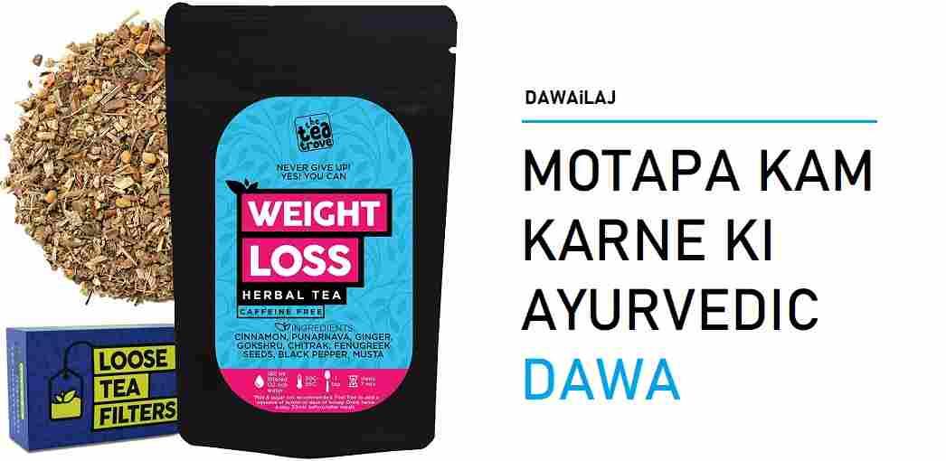 मोटापा कम करने की आयुर्वेदिक दवा Motapa Ki Dawa