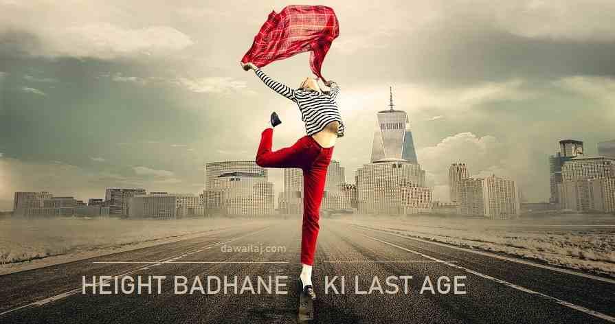 Height Badhane Ki Last Age 19 से पहले हाइट कैसे बढ़ाये