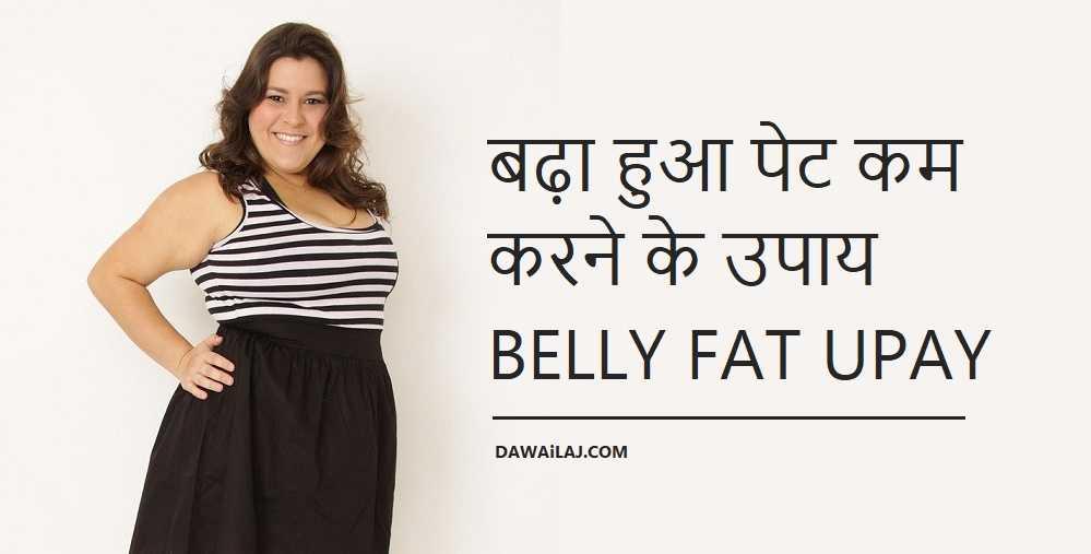 बढ़ा हुआ पेट कम करने के उपाय Belly Fat Gharelu Upay