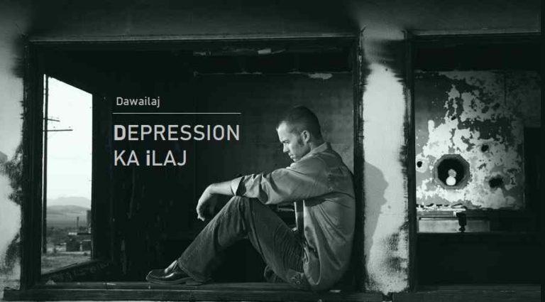 डिप्रेशन का इलाज 100% Best Result Depression Ki Dawa