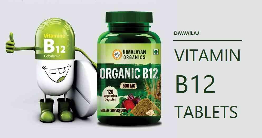 विटामिन बी 12 की आयुर्वेदिक गोलियां Vitamin B12 Tablets