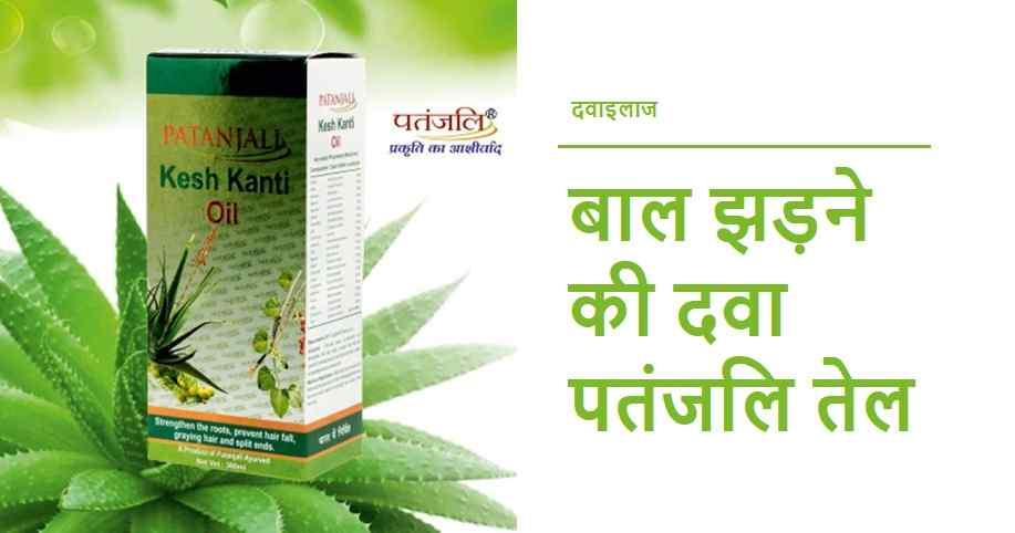 बाल झड़ने की दवा पतंजलि तेल लिस्ट Patanjali Hair Oil