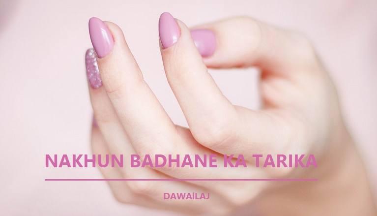 नाखून बढ़ाने का तरीका Nakhun badhane ka tarika