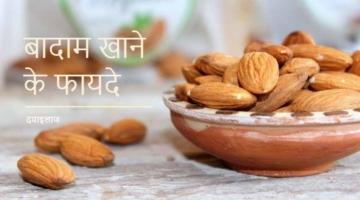 सुबह खाली पेट बादाम खाने के फायदे Almonds In Hindi