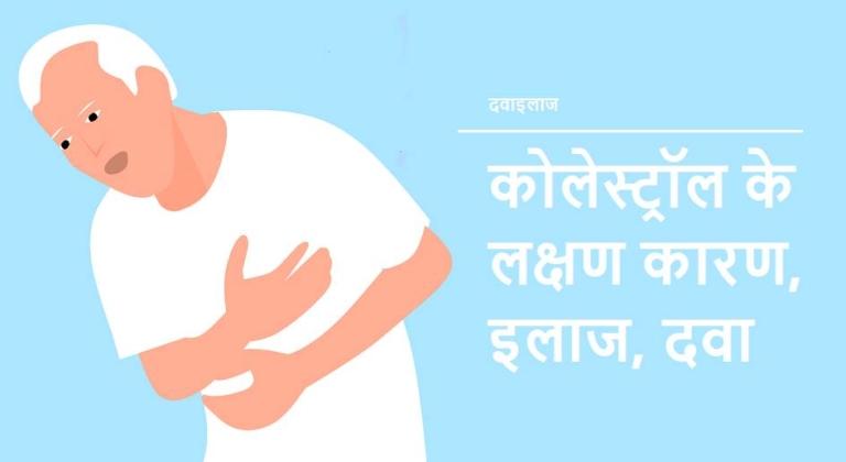 कोलेस्ट्रॉल के लक्षण, कारण, इलाज और दवा Cholesterol In Hindi