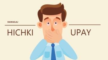 तुरंत हिचकी रोकने के उपाय, इलाज, योग, दवा Hiccup In Hindi