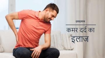 कमर दर्द का इलाज, लक्षण, कारण, दवा Kamar Dard Ka Ilaj