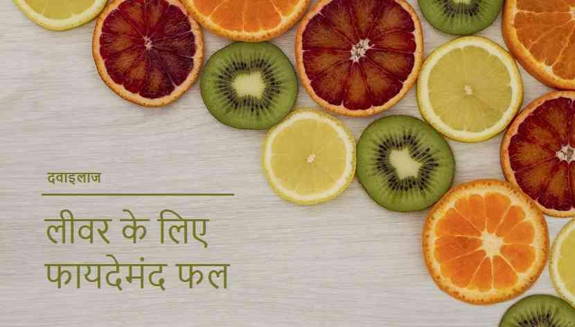 लीवर के लिए फायदेमंद फल सब्जी 10 Best Fruits For Liver