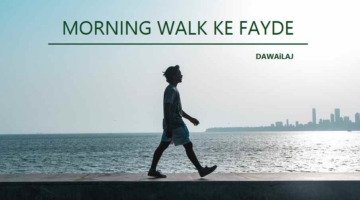Morning Walk Ke Fayde सुबह की सैर Morning Walk In Hindi