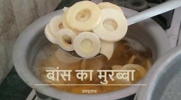 बांस का मुरब्बा खाने के फायदे Bans Ka Murabba Khane Ke Fayde