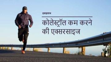 कोलेस्ट्रॉल कम करने की एक्सरसाइज Cholesterol Exercise In Hindi