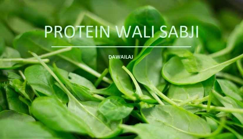 प्रोटीन वाली सब्जी 11 High Protein Wali Sabji