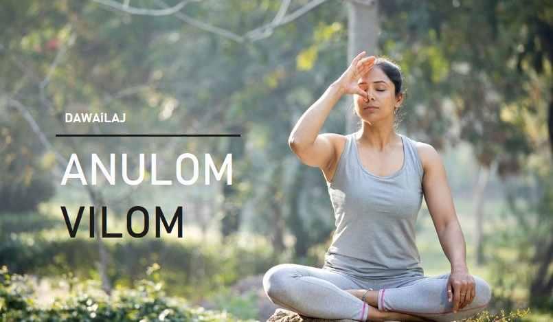 अनुलोम विलोम कैसे करें, फायदे क्या है Anulom Vilom Pranayam