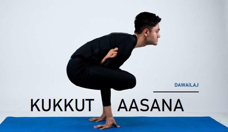 कुक्कुटासन करने का आसान तरीका Kukut Aasan