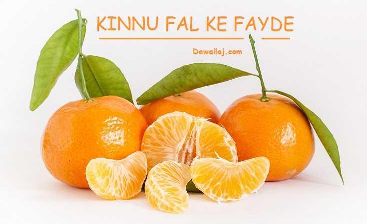 किन्नू फल क्या है, किन्नू खाने के फायदे Kinnu Ke Fayde