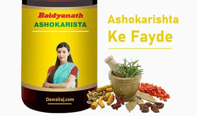 अशोकारिष्ट के फायदे और नुकसान Ashokarishta Benefits In Hindi