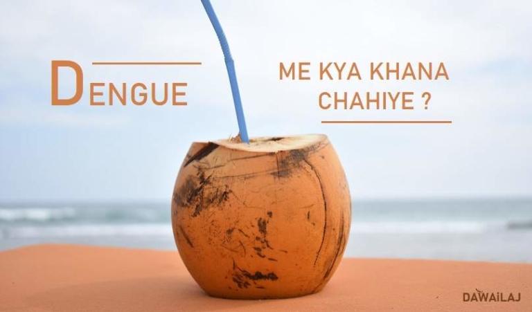 डेंगू में क्या खाना चाहिए Dengue Diet Chart In Hindi